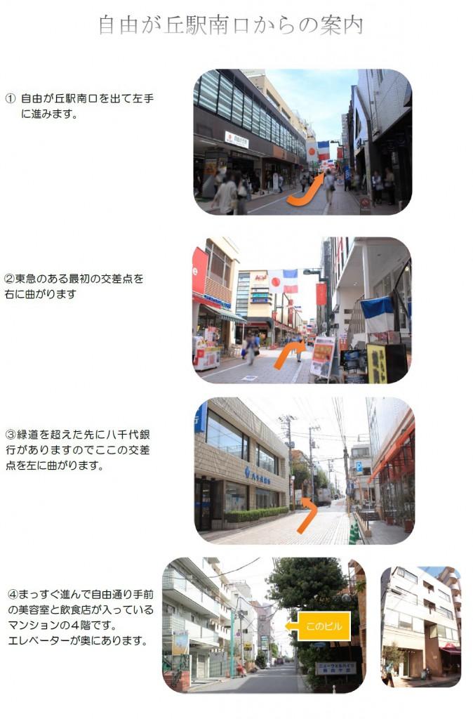 jiyuugaoka-map-mozaiku